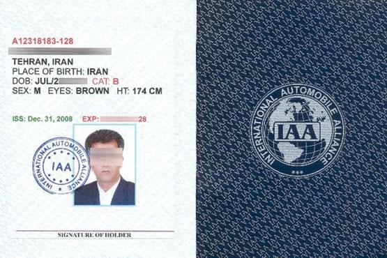 دریافت آنلاین گواهینامه بینالمللی