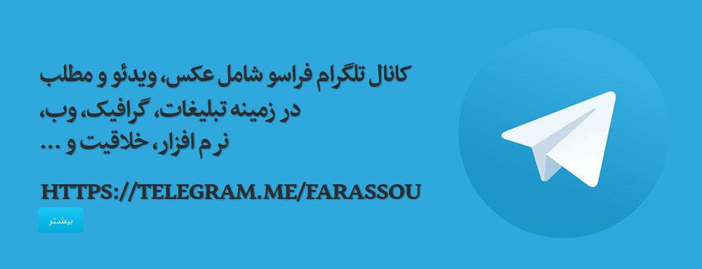 راه اندازی کانال تلگرامی فراسو