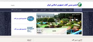 طراحی سایت انجمن مینی گلف ایران